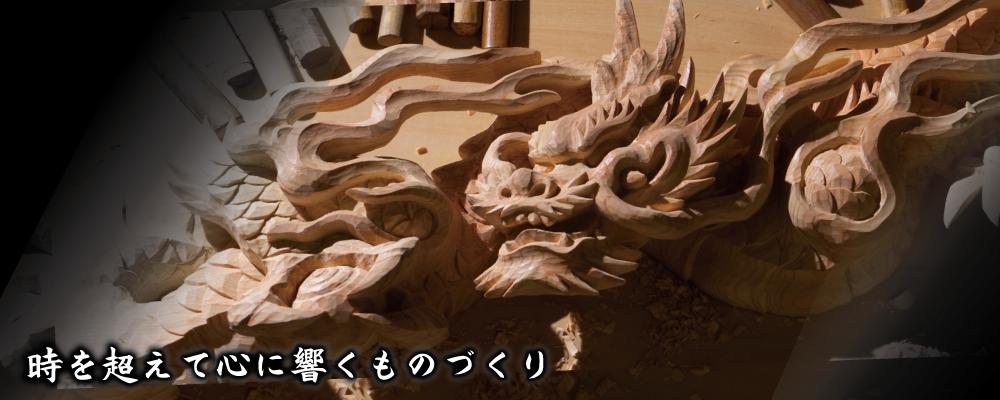 沖野彫刻・道具販売