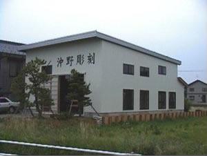 沖野彫刻工房